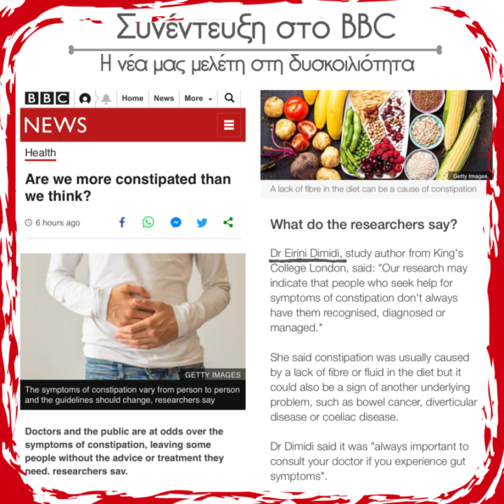 H ΣΥΝΕΝΤΕΥΞΗ ΜΟΥ ΣΤΟBBC News!